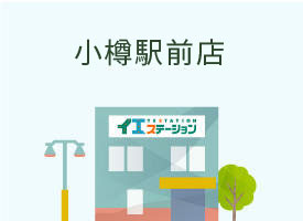 小樽駅前店