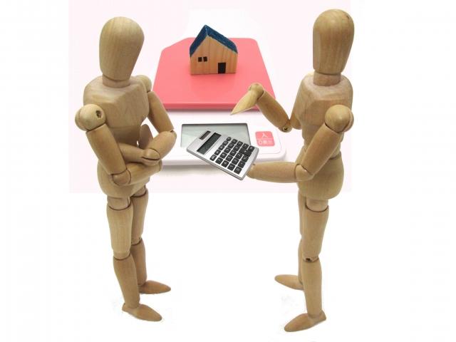 家の売買契約の交渉イメージ