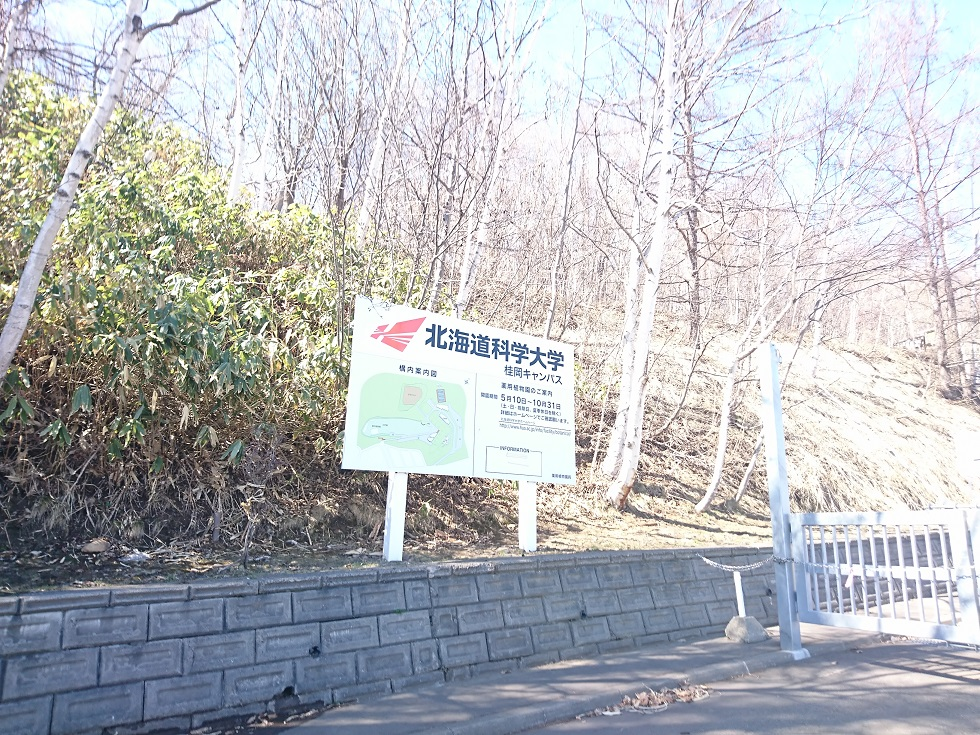 北海道科学大学の看板