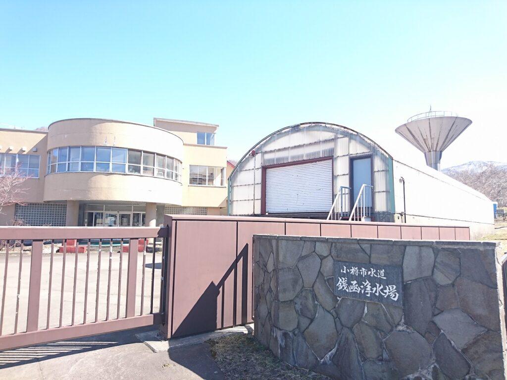 銭函浄水場建物
