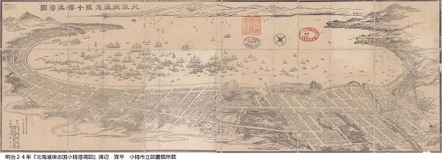 北海道後志国小樽港湾図