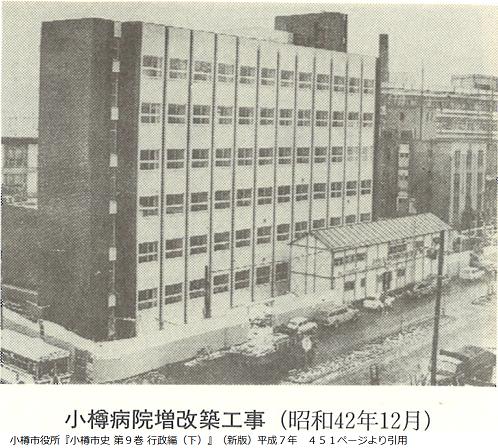 昭和42年の小樽病院増改築工事