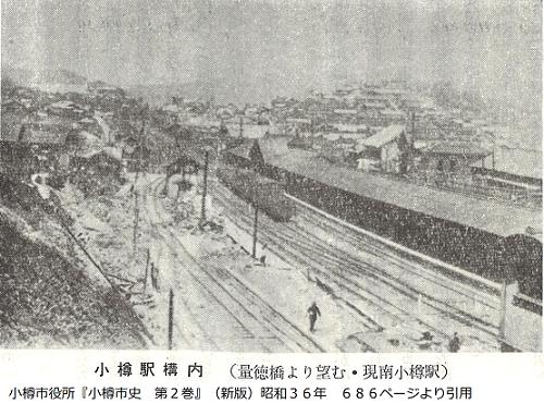 明治の現南小樽駅構内の写真