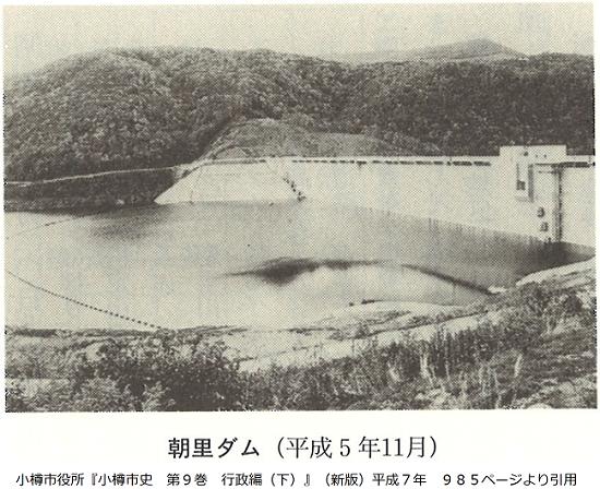 朝里ダム(平成5年)