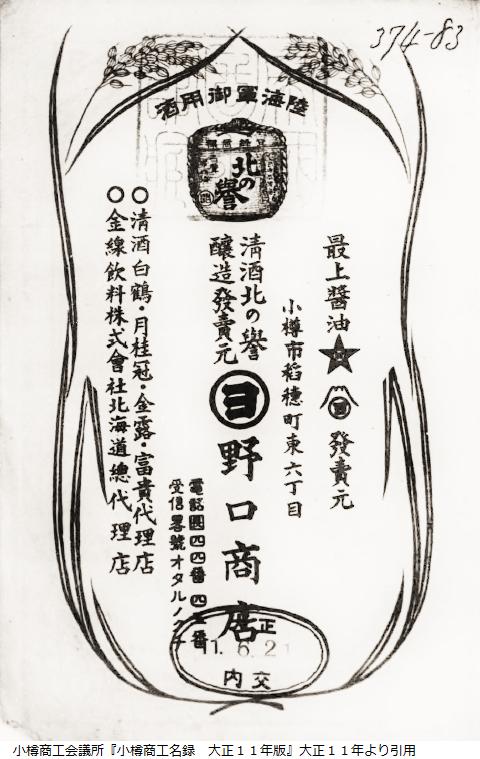 小樽商工名録 大正11年版