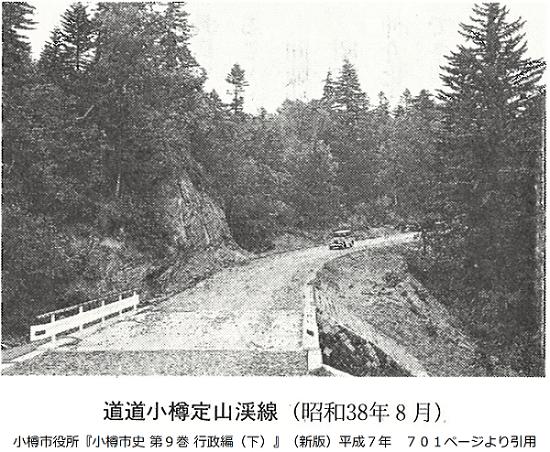 道道小樽定山渓線(昭和38年)