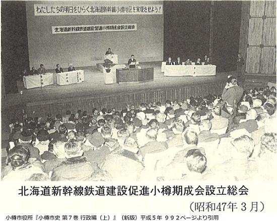 北海道新幹線鉄道建設促進小樽期成会設立総会