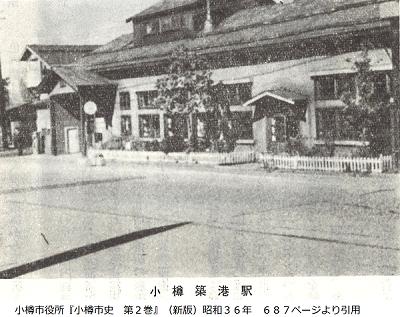 旧小樽築港駅