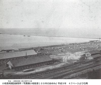 小樽築港 若竹工場