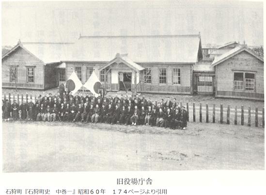 石狩町旧役場