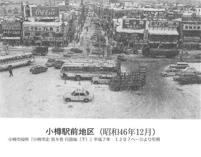 昭和46年の小樽駅前