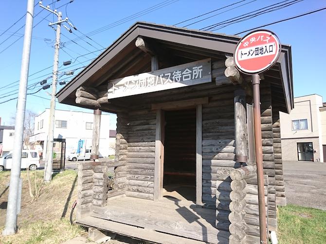 トーメン団地のバス停