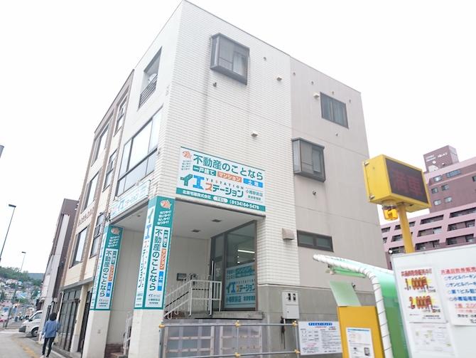 イエステーション小樽駅前店