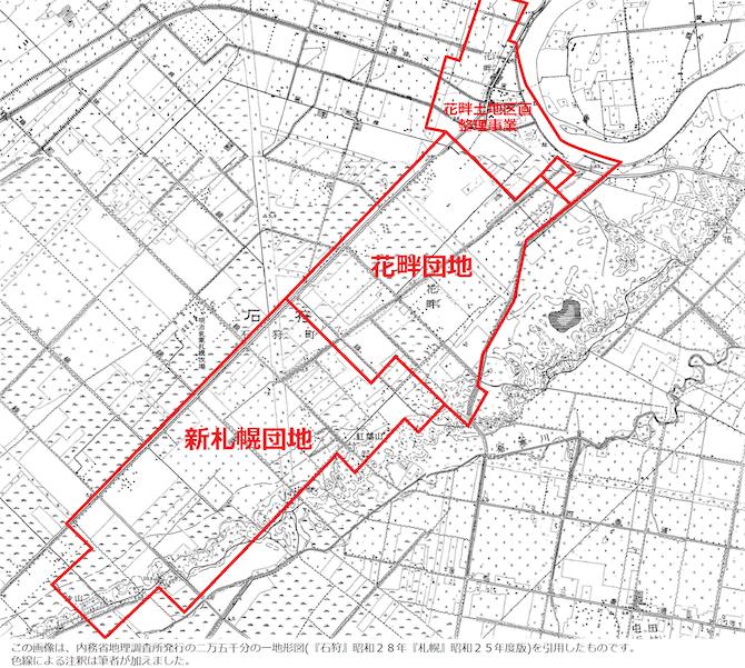 昭和25年〜28年の花川エリア
