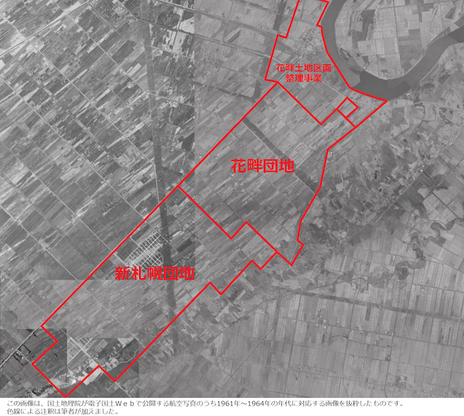 昭和30年代の花川エリア