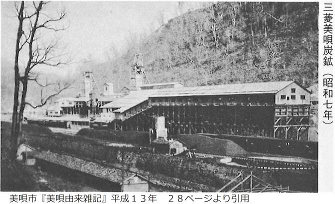 三菱美唄炭鉱
