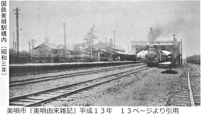 昭和3年の美唄駅