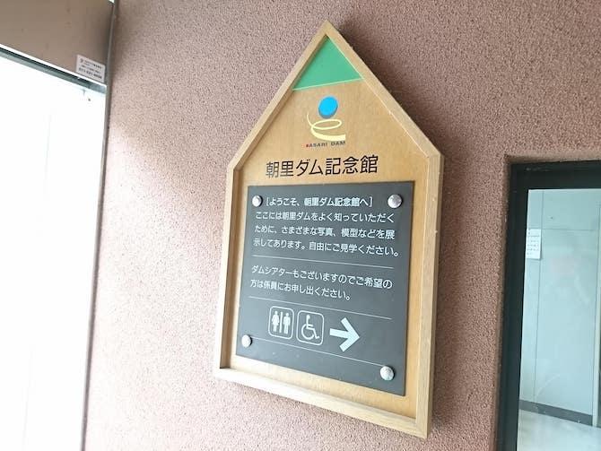 朝里ダム記念館の案内
