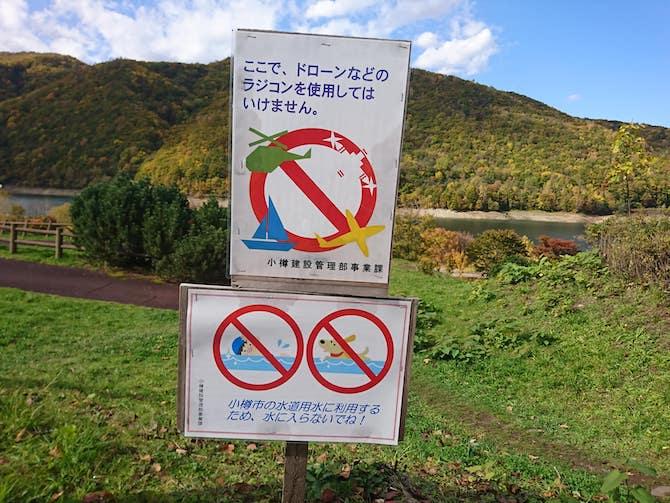 朝里ダムのラジコン禁止の看板