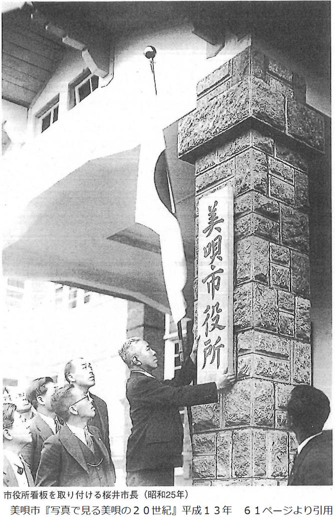 美唄市役所の看板