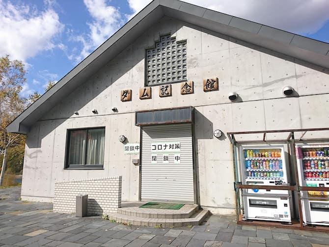 閉館するダム記念館