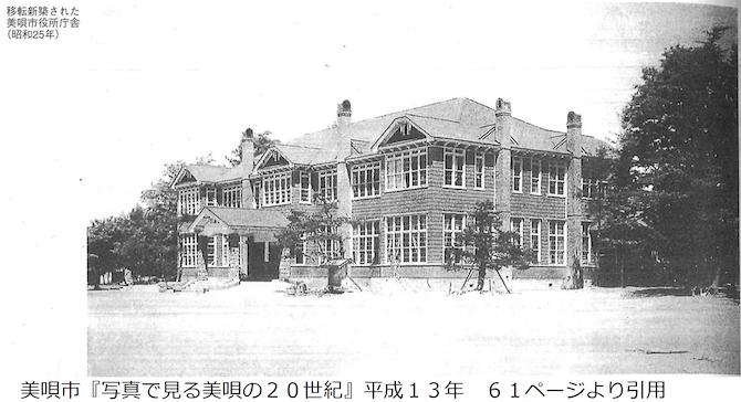 昭和25年の美唄市役所の外観