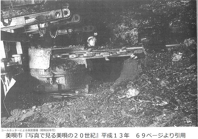 昭和30年の採炭現場