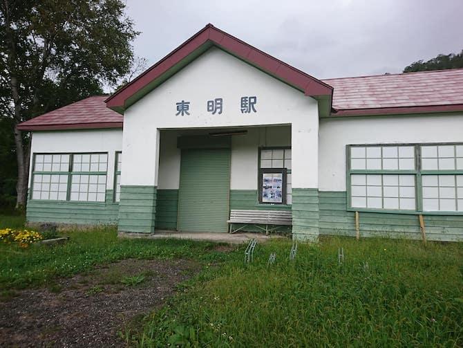 美唄東明駅