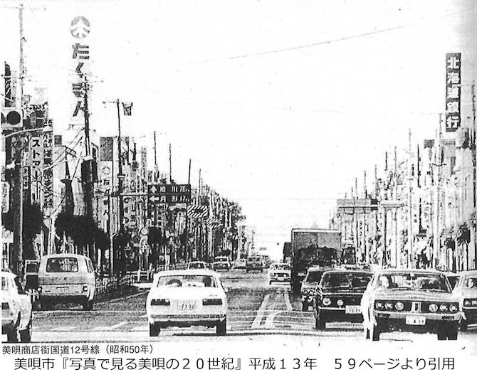 昭和時代の美唄の国道