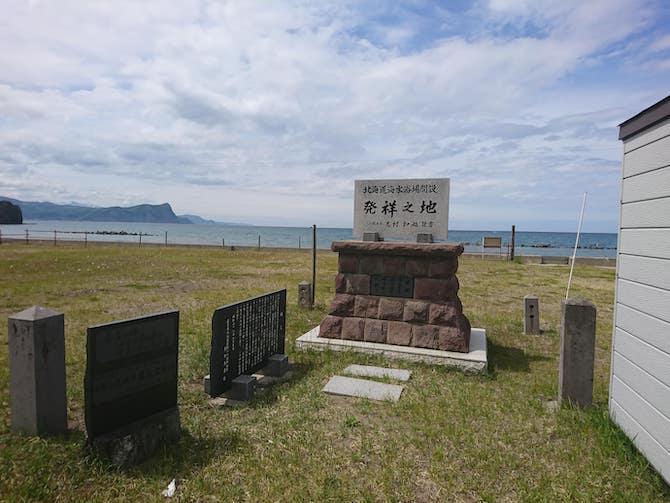 北海道の海水浴場発祥の地
