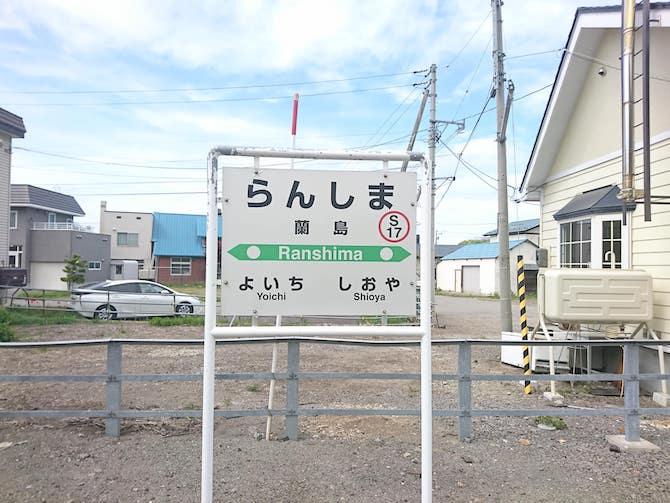 蘭島駅の看板