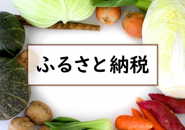 ふるさと納税と野菜