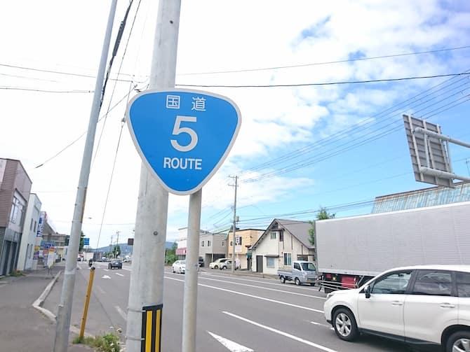 国道5号線の看板