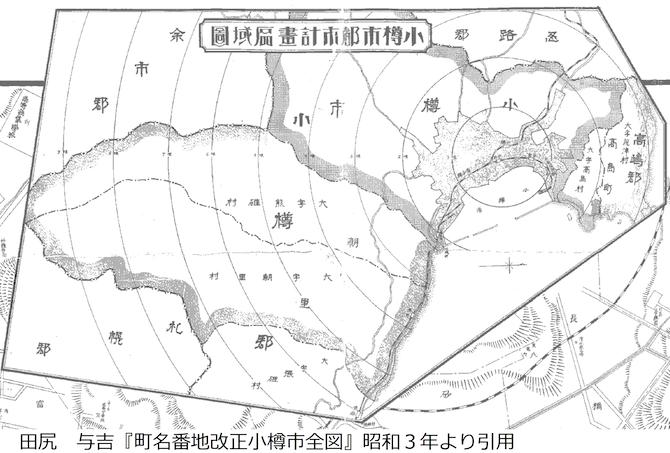 昭和3年の小樽の地図