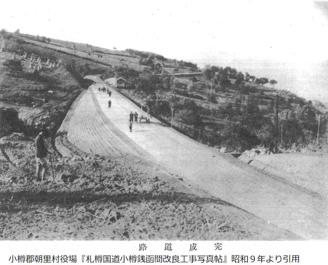 昭和6年の朝里の完成道路