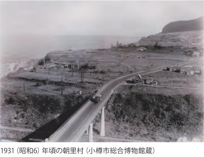 昭和6年の札樽国道