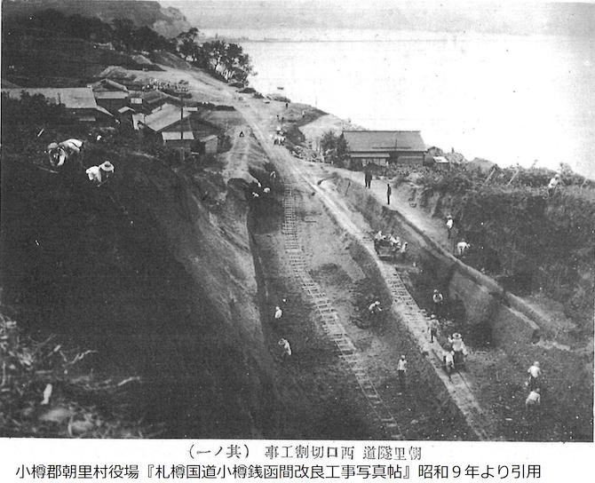 昭和の朝里隧道工事