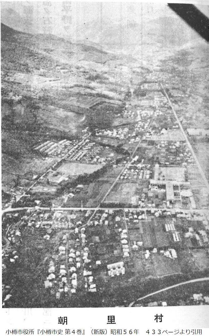 昭和の朝里村の写真