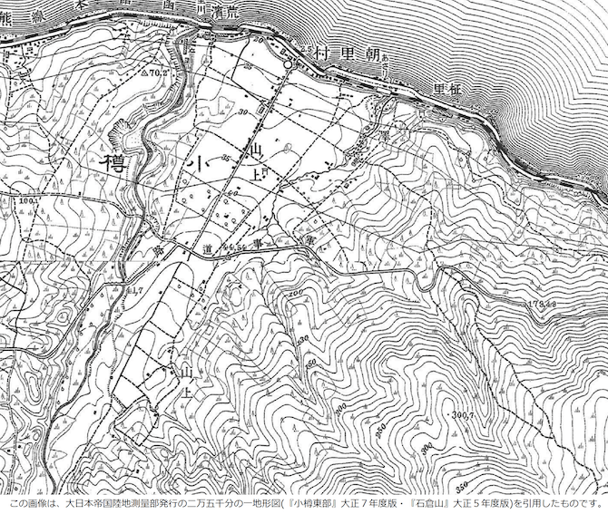 大正の小樽東部と石倉山