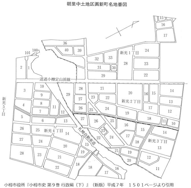 朝里中土地区画新町名地盤図