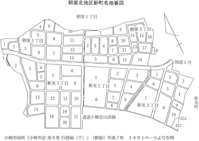 朝里北地区新町名地番図