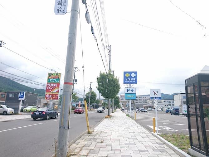 朝里札幌ドラッグストアの看板