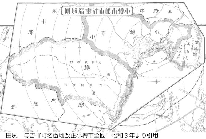 昭和3年町名番地改正小樽市全図