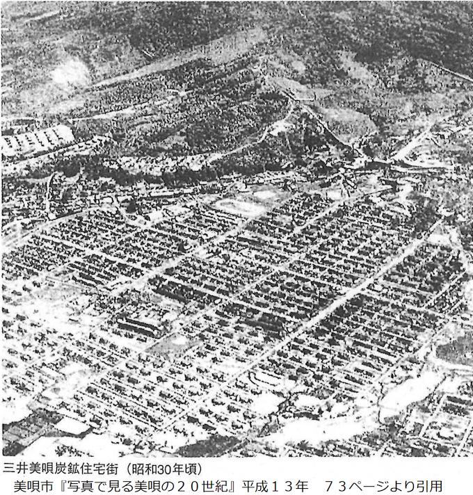 炭鉱住宅街の航空写真
