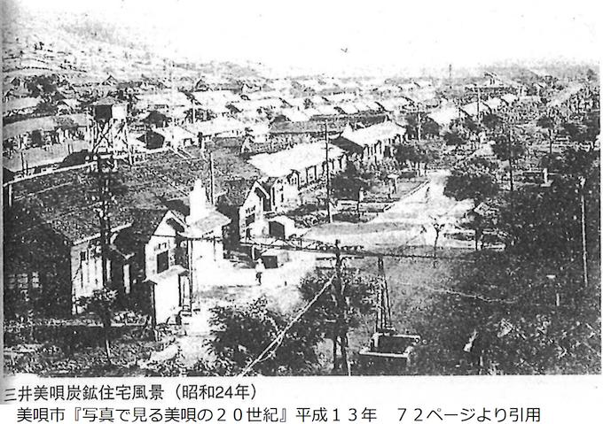 炭鉱住宅街