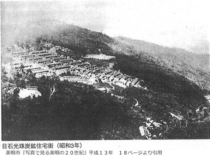 光珠内町の炭鉱住宅街