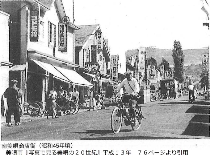 昭和45年の南美唄の商店街