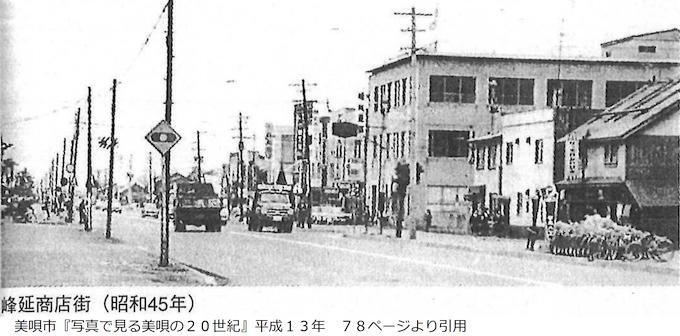 昭和45年の峰延商店街