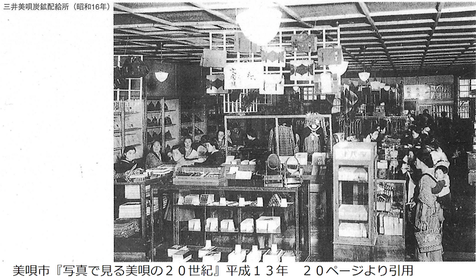 昭和の美唄配給所