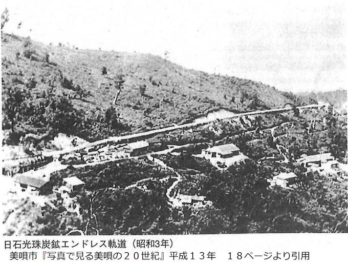 昭和の光珠内の炭鉱
